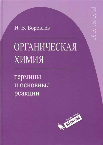 Боровлев И. Органическая химия Термины и основные реакции