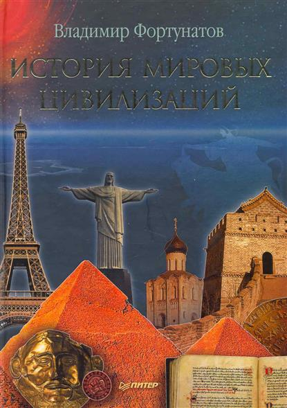 Фортунатов В. История мировых цивилизаций история доколумбовых цивилизаций