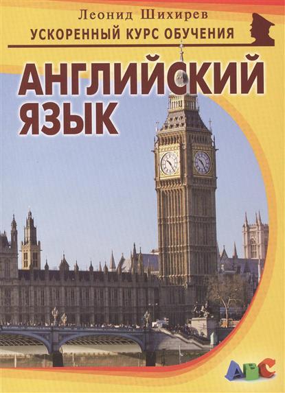Шихирев Л. Английский язык г л кубарьков английский язык без проблем