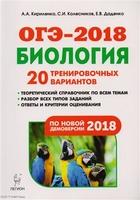 ОГЭ-2018. Биология. 9 класс. 20 тренировочных вариантов по демоверсии 2018 года. Учебно-методическое пособие