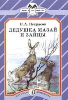 Дедушка Мазай и зайцы. Стихи