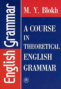 Блох М. Теоретическая грамматика англ. яз. English Grammar Учебник montgomery l anne of windy poplars энн ветреных тополей на англ яз