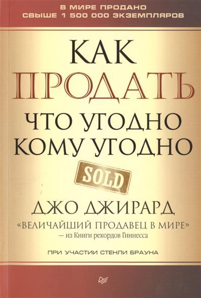 Джирард Дж., Браун С. Как продать что угодно кому угодно ISBN: 9785496018371 с дж браун похититель удачи