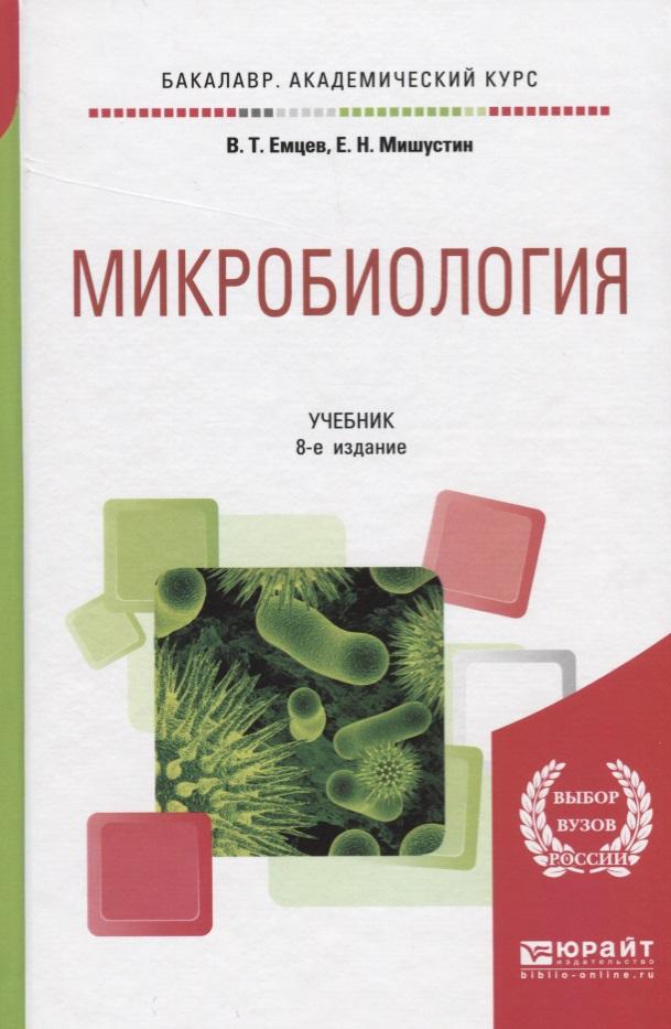 Емцев В., Мишустин Е. Микробиология. Учебник ксения викторовна ткаченко микробиология