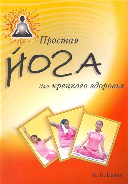 Панда К. Простая йога для крепкого здоровья