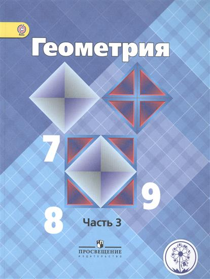 Геометрия. 7-9 классы. В 4-х частях. Часть 3. Учебник