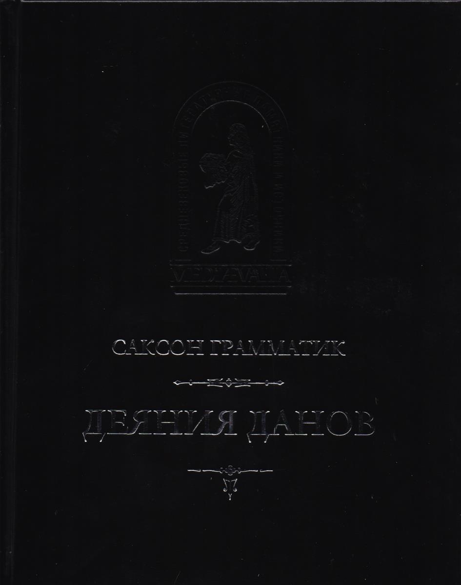 Саксон Г. Деяния Данов. В 2-х томах. Том 1. Книги I-X. Том 2. Книги XI-XVI (комплект из 2 книг) анатомия человека в 2 х томах том 1 cd