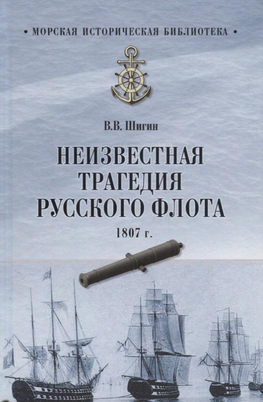 Шигин В. Неизвестная трагедия Русского флота 1807 г.