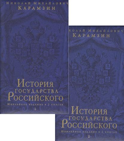 История государства Российского. Юбилейное издание в 2 книгах (комплект из 2-х книг)