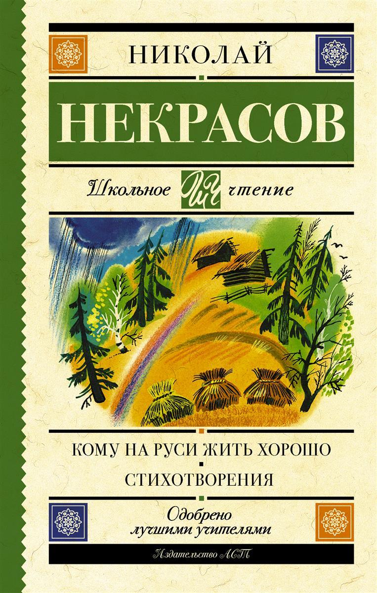 Некрасов Н. Кому на Руси жить хорошо. Стихотворения и поэмы цена