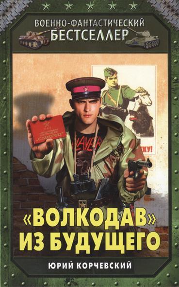Корчевский Ю.