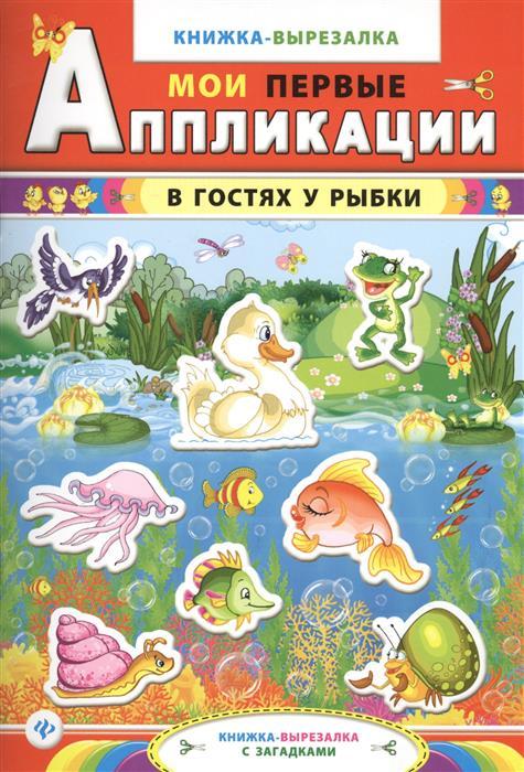 В гостях у рыбки. Книжка-вырезалка с загадками fenix зима в городе книжка вырезалка