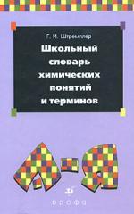 Школьный словарь химических понятий и терминов