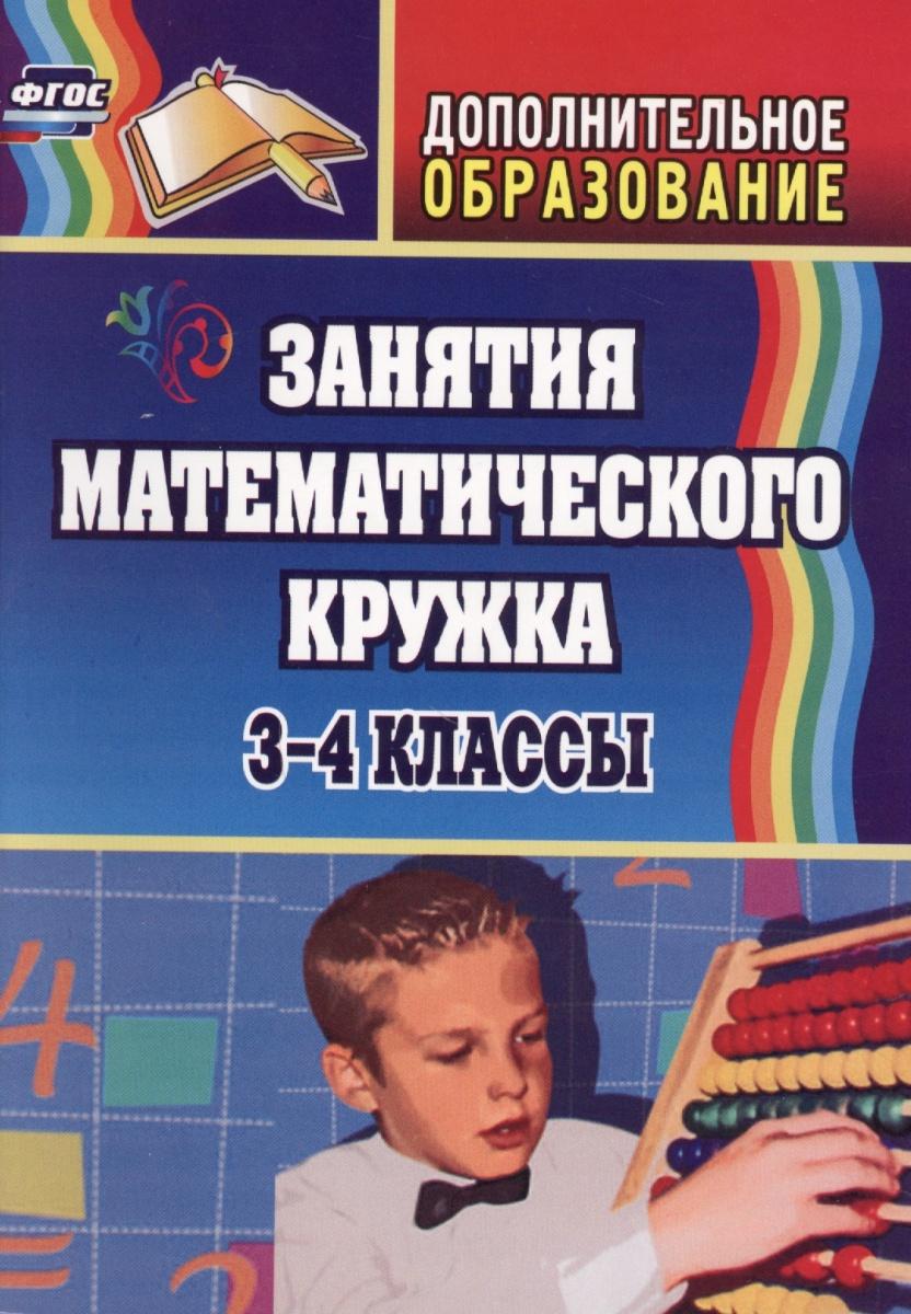 Белякова О.: Занятия математического кружка. 3-4 классы