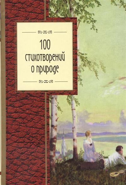 Розман Н. (ред.) 100 стихотворений о природе 100 стихотворений о природе