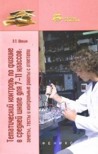 Тематический контроль по физике в ср. школе 7-11 кл