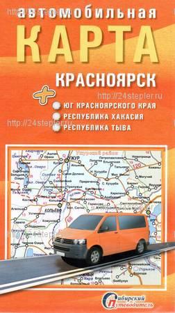 Автомобильная карта Красноярск - юг края, Хакасия (1:1750000)