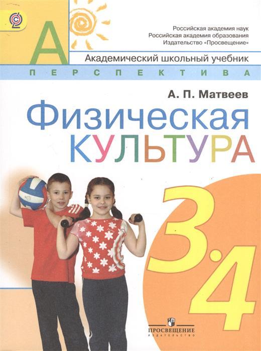 Матвеев А. Физическая культура. 3-4 классы. Учебник для общеобразовательных учреждений физическая культура 3 4 классы учебник для общеобразовательных учреждений ритм фгос