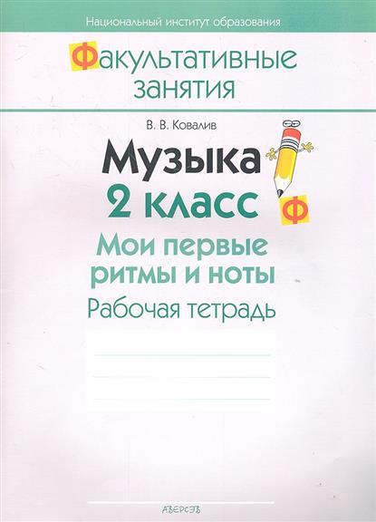 Музыка. 2 класс. Мои первые ритмы и ноты. Рабочая тетрадь. Пособие для учащихся общеобразовательных учреждений с белорусским и русским языками обучения.