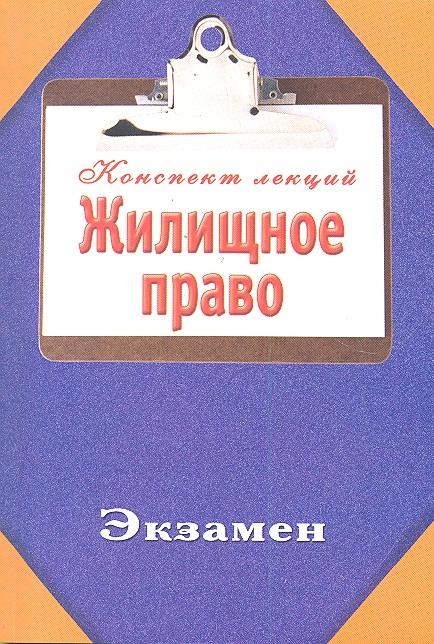 Тимофеева О. Жилищное право козлова е жилищное право уч пос карман формат