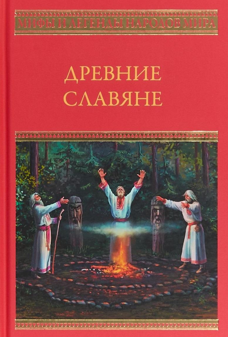 Смирнов Н. (ред.) Древние славяне кто мы жили были славяне