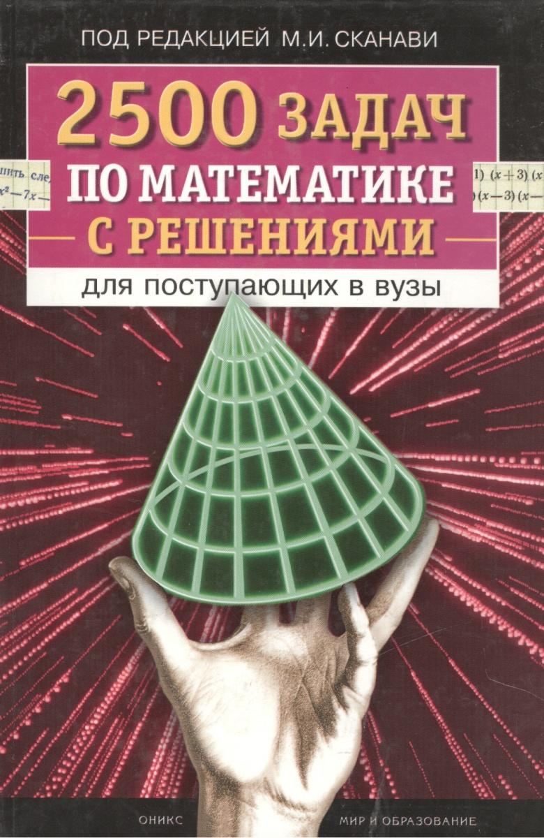 2500 задач по математике с решениями для пост. в вузы