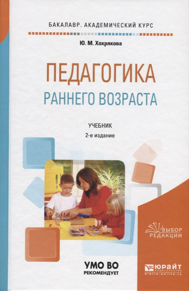 Хохрякова Ю. Педагогика раннего возраста. Учебник азаров ю семейная педагогика