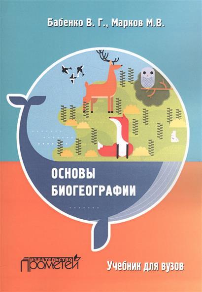 Бабенко В., Марков М. Основы биогеографии. Учебник для вузов мордкович в основы биогеографии