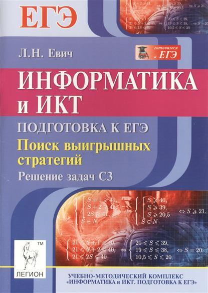 Информатика и ИКТ. Подготовка к ЕГЭ. Поиск выигрышных стратегий. Задания C3. Учебно-методическое пособие