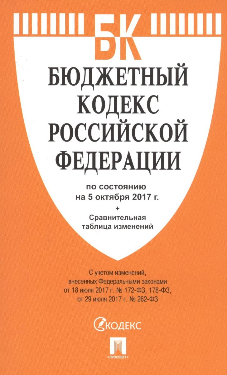 Бюджетный кодекс Российской Федерации по состоянию на 5 октября 2017 г. + сравнительная таблица изменений
