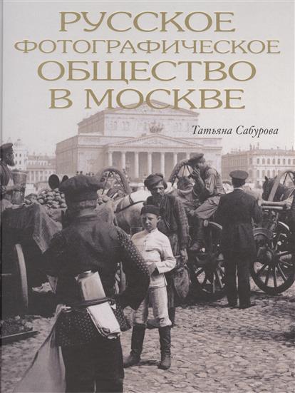 Русское фотографическое общество в Москве 1894-1930
