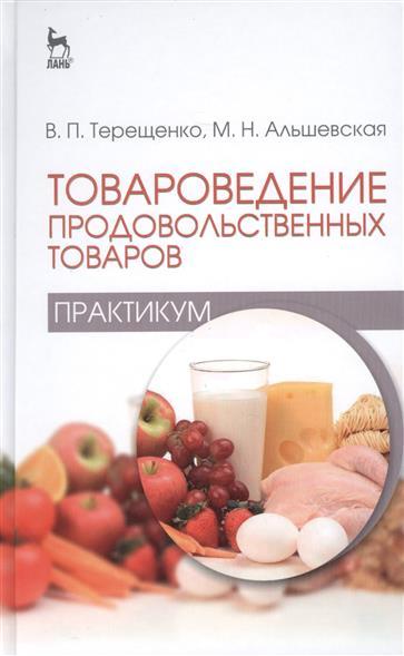 Терещенко В.: Товароведение продовольственных товаров (практикум): Учебное пособие
