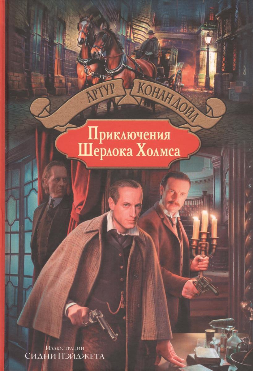 Дойл А. Приключения Шерлока Холмса ISBN: 9785992219654 дойл а к все приключения шерлока холмса
