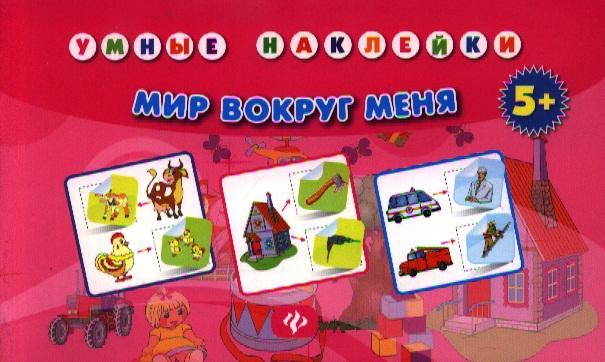 Тройченко М. Мир вокруг меня ISBN: 9785222205433