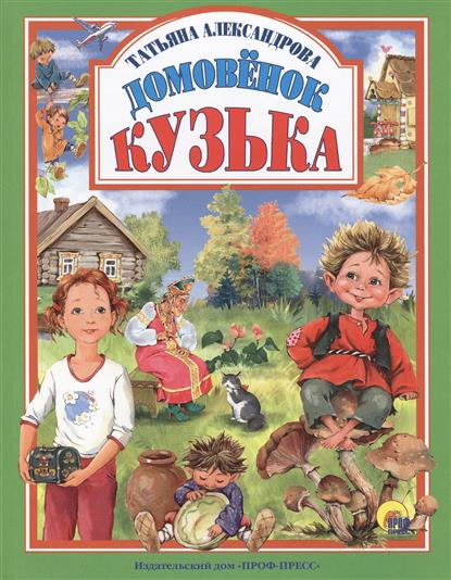 Александрова Т.: Домовенок Кузька. Сказочная повесть