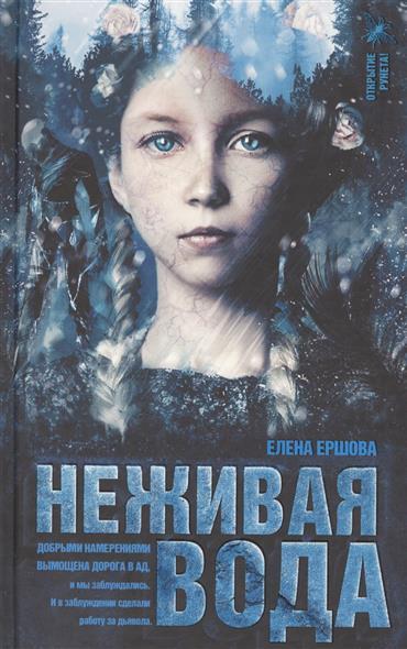 Ершова Е. Неживая вода огэ 2018 русский язык сборник экзаменационных тестов