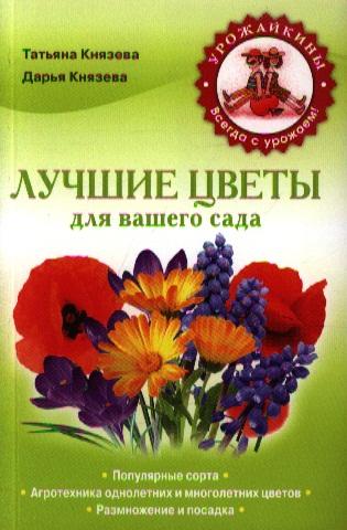Князева Т., Князева Д. Лучшие цветы для вашего сада