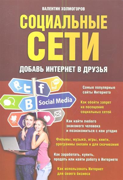 Социальные сети. Добавь Интернет в друзья