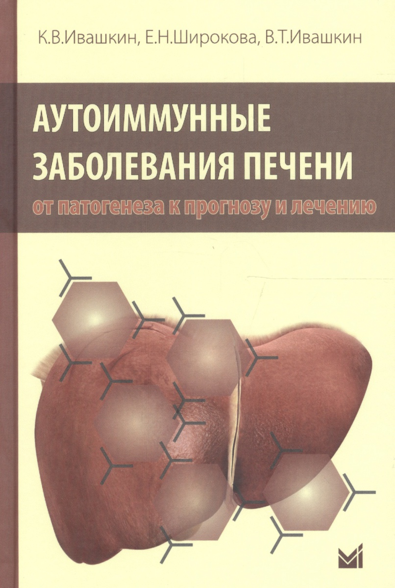 Ивашкин К., Широкова Е., Ивашкин В. Аутоимунные заболевания печени: от патогенеза к прогнозу и лечению