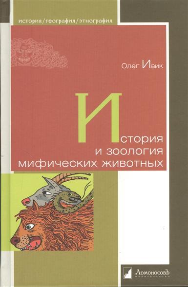 История и зоология мифических животных