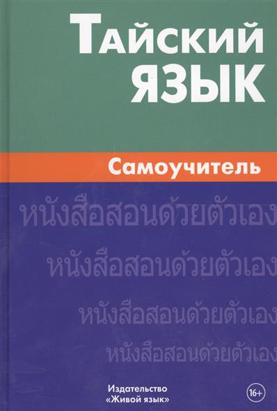 Голуб А. Тайский язык. Самоучитель голуб а тайский язык самоучитель