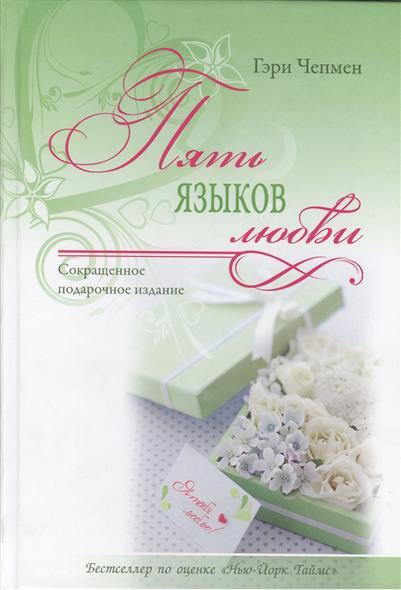 Пять языков любви Сокращенное подарочное издание