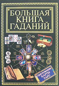 Большая книга гаданий азарова н календарь книга гаданий