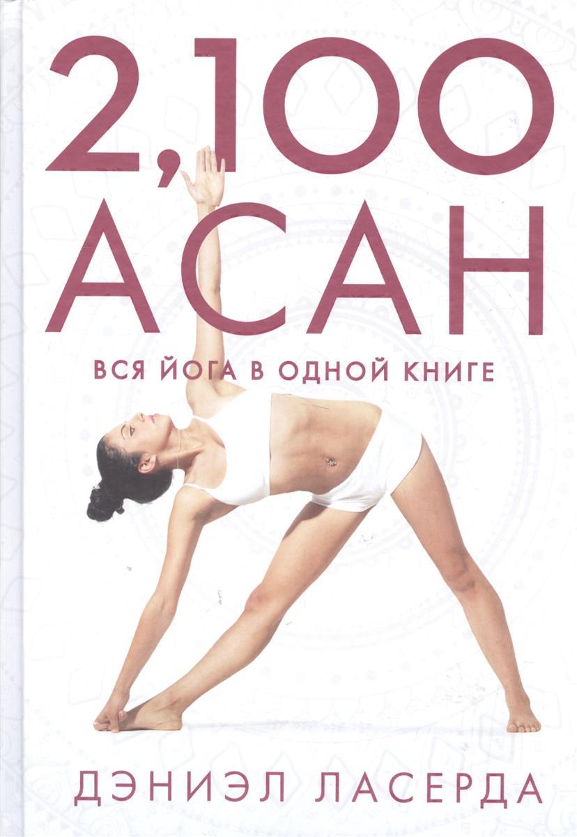 Ласерда Д.: 2,100 асан. Вся йога в одной книге