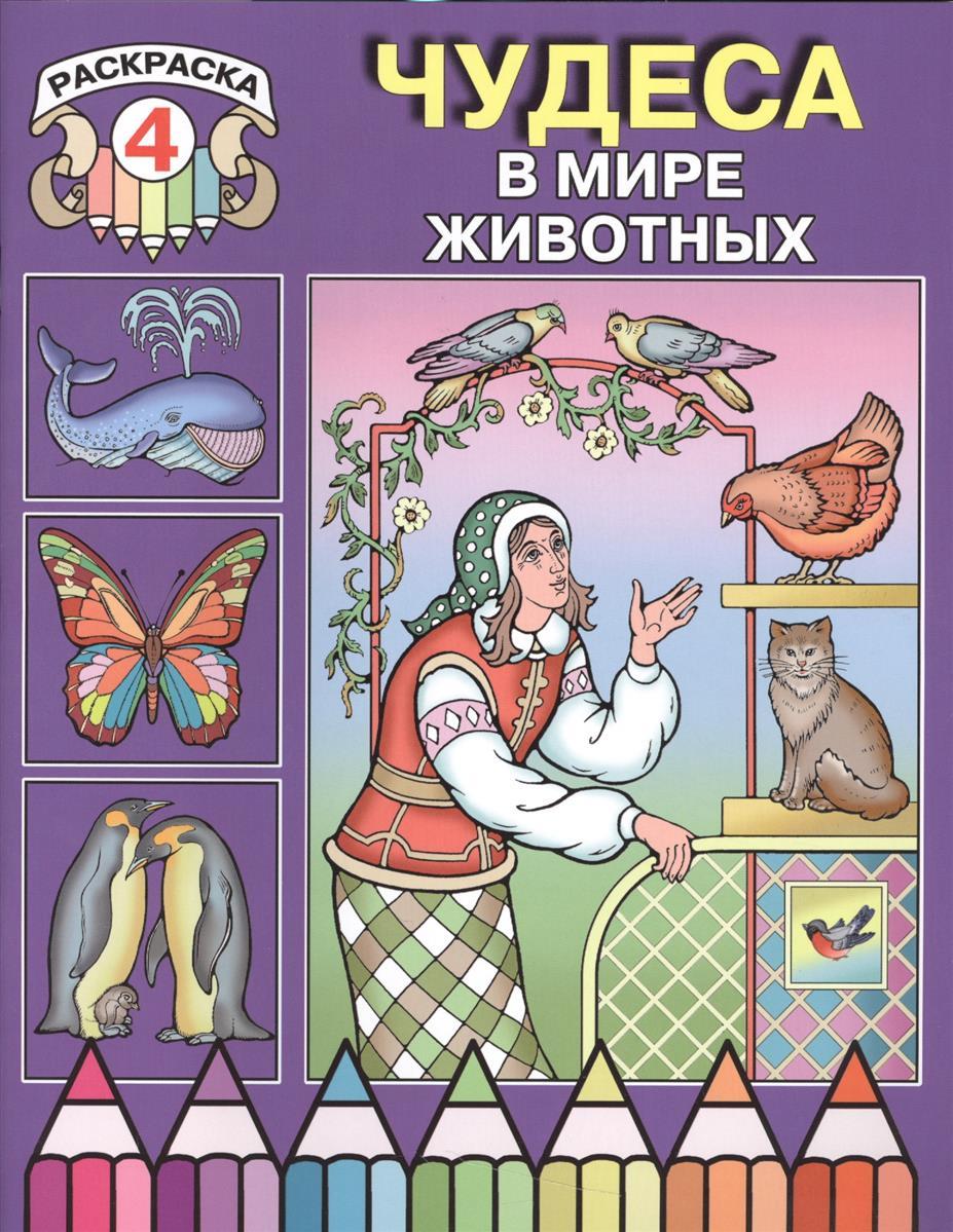 Усачев Л. (пер.) Чудеса в мире животных. Раскраска 4