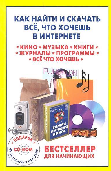Матвиенко Ю. Как найти и скачать все, что хочешь в Интернете: кино, музыку, книги, журналы, программы / (+2CD)