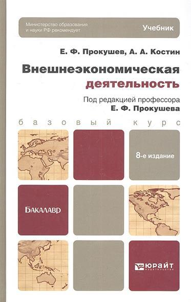 Внешнеэкономическая деятельность. Учебник для бакалавров. 8-е издание, переработанное и дополненное