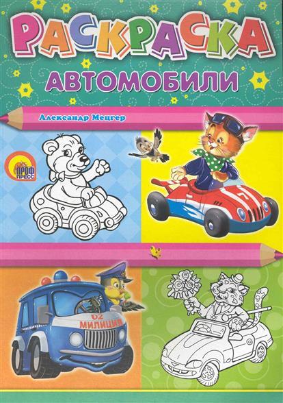 Мецгер А. Р Автомобили мецгер александр михайлович раскраска а4 автомобили