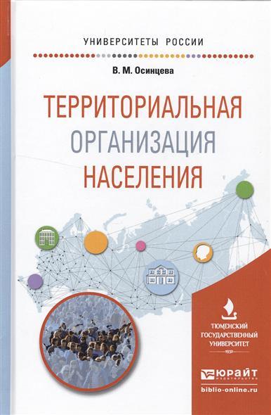 Территориальная организация населения. Учебное пособие для вузов