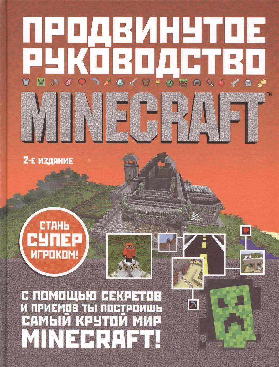 О`Брайен С. Minecraft. Продвинутое руководство о брайен с minecraft полное и исчерпывающее руководство